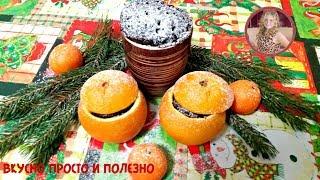 Десерт за 3 минуты к Новому Году и не только. Вкусный Шоколадный Кекс в Апельсине