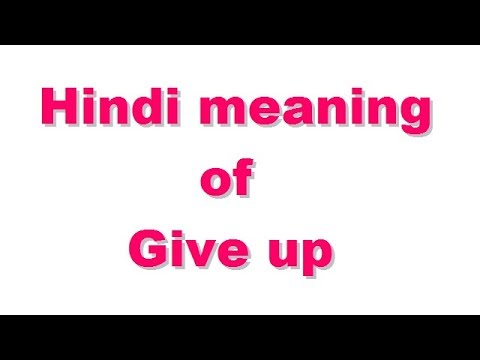 I do not give up meaning in hindi
