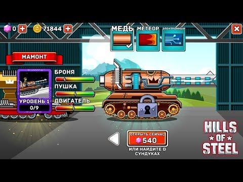 Обновление просто ШОК | HILLS Of STEEL | Сумасшедшие танки | Tanks BATTLE GAME