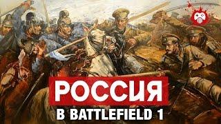 Русские в Battlefield 1: что ждать от DLC про Российскую империю?