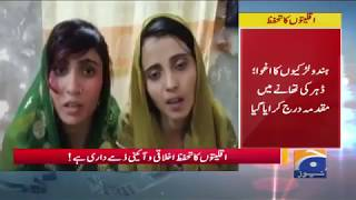 Geo Pakistan - Prime Minister Imran Khan takes Notice of Hindu Girls Kidnapping
