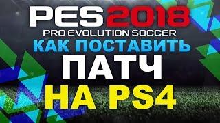 PES 2018 Как поставить патч на PS4