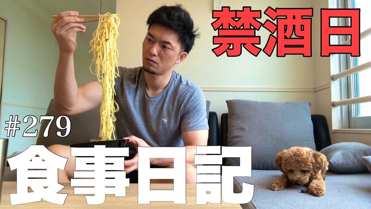 【Vlog】29歳食事日記#279