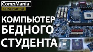 Компьютер для бедного студента