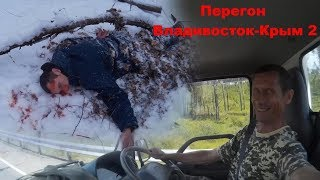 Перегон Владивосток Крым. Бандиты в форме. ДПС. Дорога Путину. Перегон авто авторынок Владивосток 2с