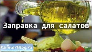 Рецепт Заправка для салатов