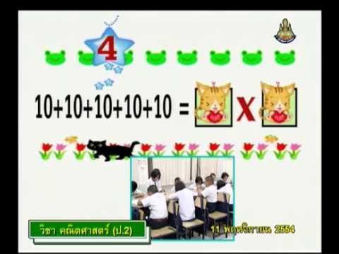 338 P2maa 541111 A mathp2 คณิตศาสตร์ป 2 การบอกเวลาเป็นนาฬิกากับนาที(กลางคืน)