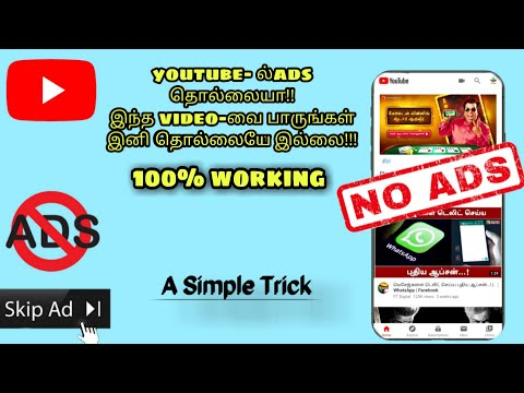 HOW TO REMOVE YOUTUBE ADS BY A SIMPLE TRICK IN TAMIL