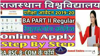 Rajasthan University Exam From 2019-20 Online Start || BA BSC B-COM Part Il Regular  Online Form