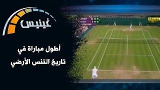 أطول مباراة في تاريخ التنس الأرضي
