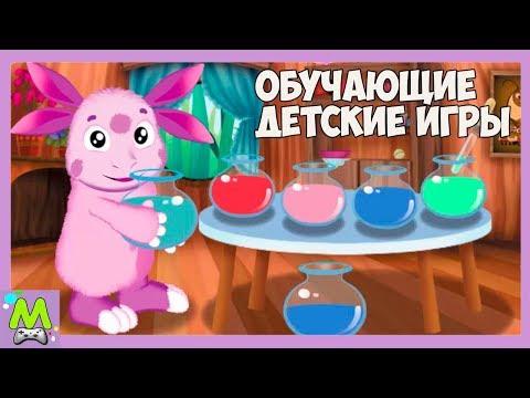 Детские Игры с Лунтиком.Обучающие Задания.для Детей и Малышей.Игровой Мультик для Детей