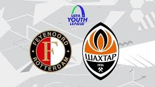 Фейеноорд U19 – Шахтер U19. Полная версия матча (17.10.2017)