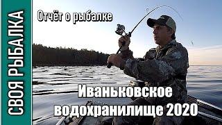 Иваньковское водохранилище судак, окунь, берш. Отчёт о рыбалке за 05.07.2020