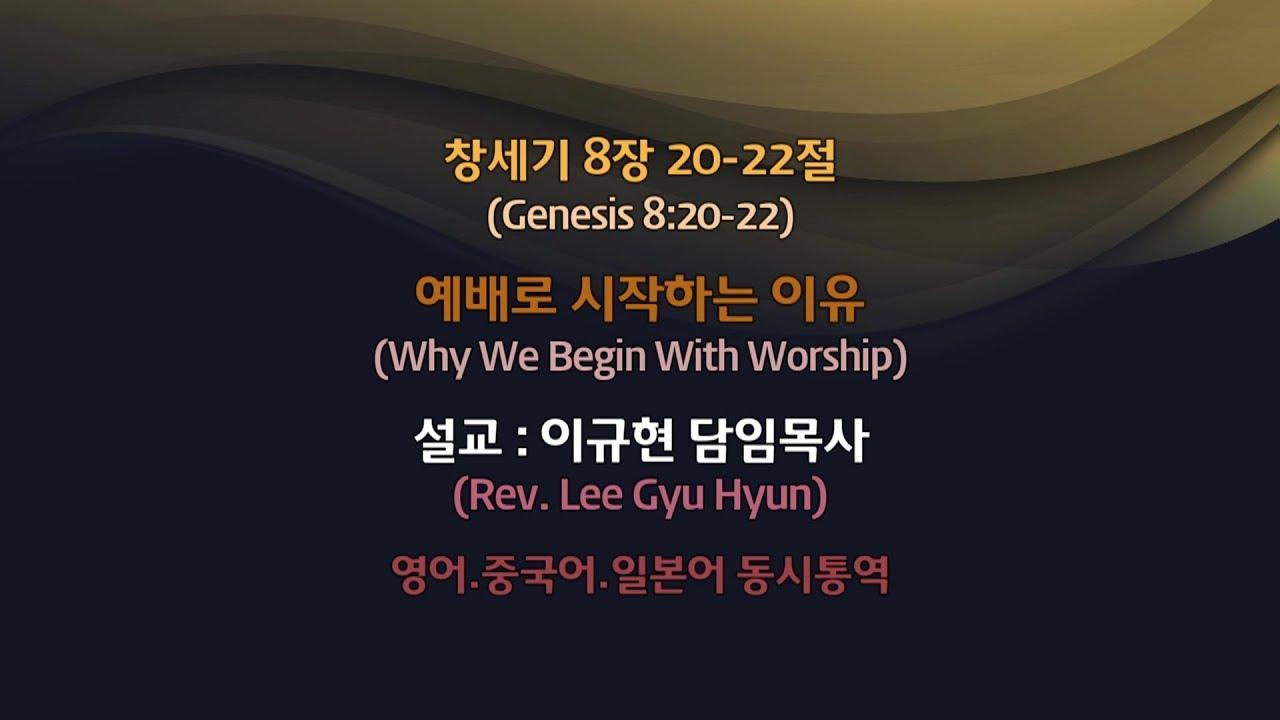 20191006-담임목사님 주일설교