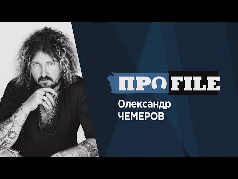 Олександр ЧЕМЕРОВ: пісні для Артура Пирожкова/ скільки коштує