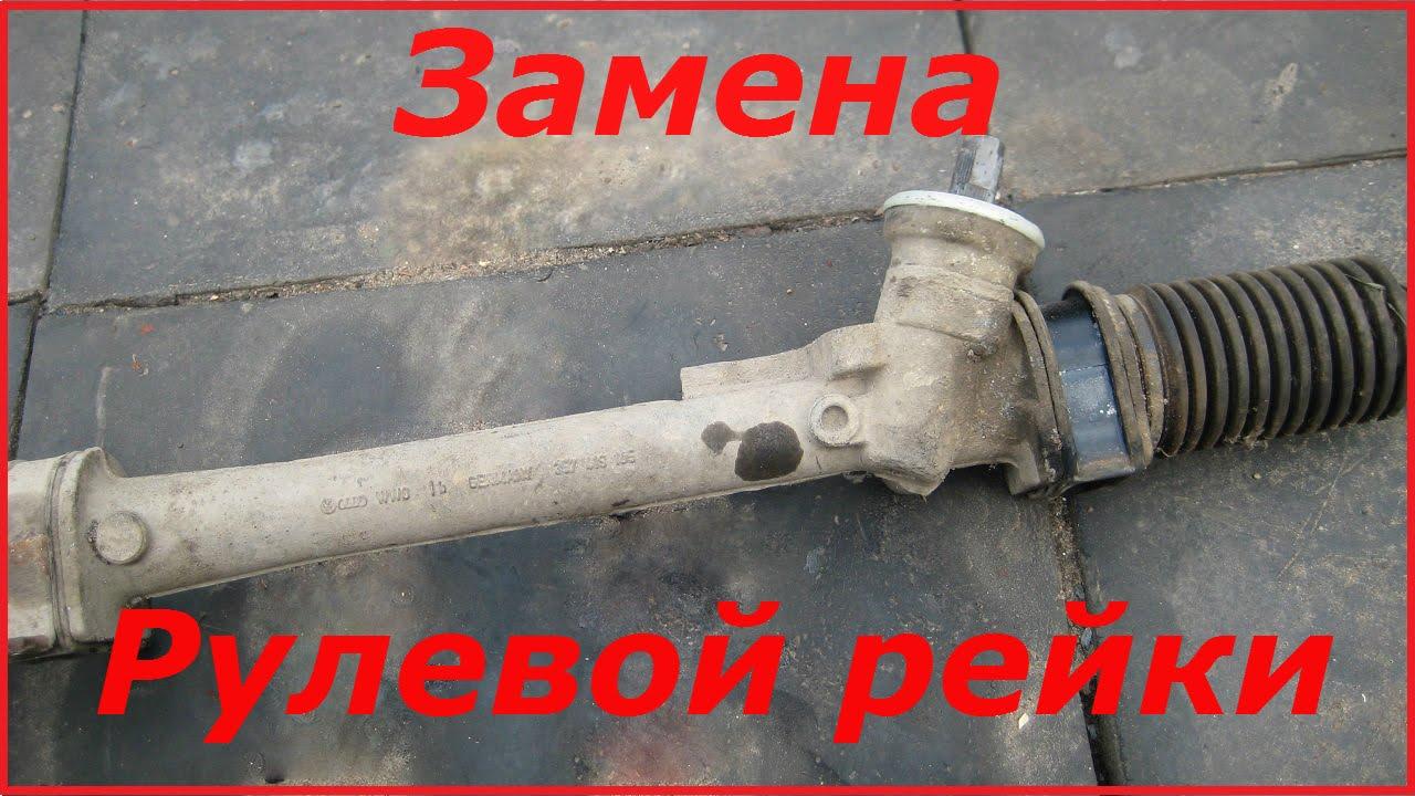 рулевая рейка фольксваген джетта 2 ремонт