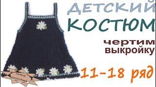 Детский костюм крючком Вязание для детей  платье 11-18 ряд Строим выкройку Вязание Прямые трансляции