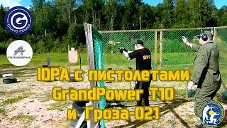 IDPA с пистолетами Гроза и GrandPower Т10. (IDPA with traumatic pistols Groza-021 & GrandPower Т10.)