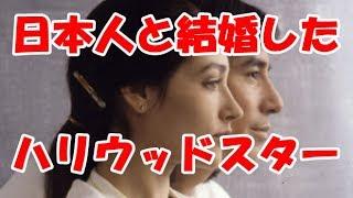 日本人と結婚したハリウッドスターや海外セレブ有名人は?まさかあの人の事実婚状態に衝撃!