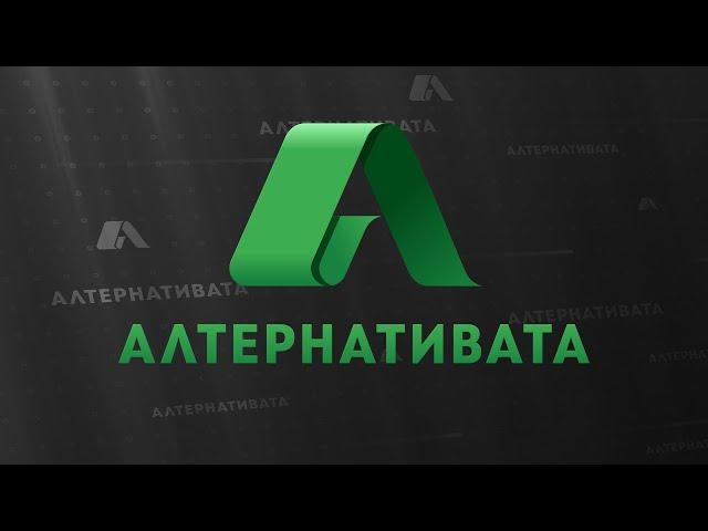"""""""Алтернативата"""" с гост водещ Илиян Василев 08.10.2021"""