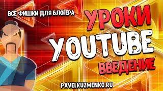 Как создать канал на youtube и заработать 1️⃣ Youtube регистрация