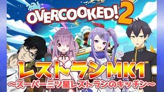 【最強!】オーバークック2!【レストランMK1】