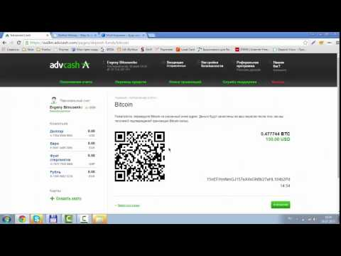 Advanced Cash - обмен Bitcoin на Perfect Money