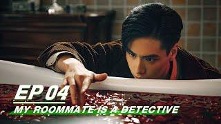 【SUB】【Yitian Hu & Leon Zhang】 E04: My roommate is a detective 民国奇探 | iQIYI