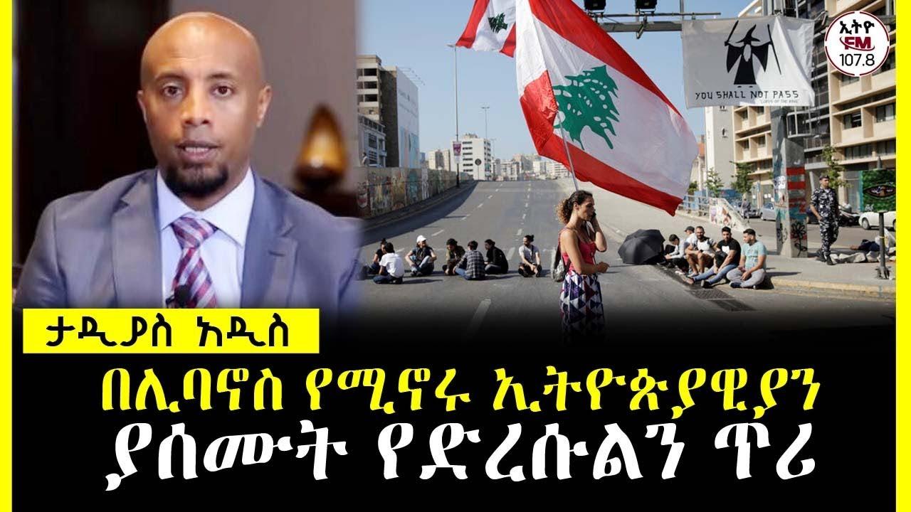 Download ETHIOPIA ll በሊባኖስ የሚኖሩ ኢትዮጵያዊያን ያሰሙት የድረሱልን ጥሪ!