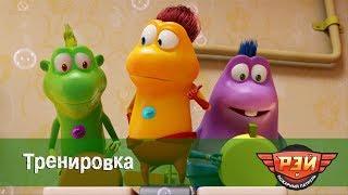 Рэй и пожарный патруль - Тренировка. Анимационный развивающий сериал для детей. Серия 5