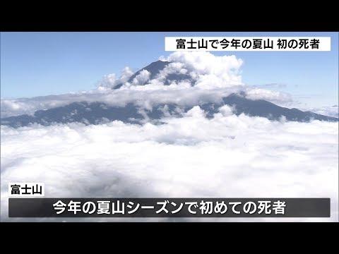 外国人とみられる女性が死亡 富士山 2019年の夏山シーズン初の死者