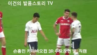 반슬리전 풀타임 손흥민, 경기 전후 + 주요 슈팅 장면