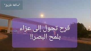 37- فرح تحول إلى عزاء بلمح البصر!!