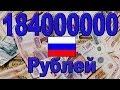 Выиграл 184 миллиона рублей( Won the 184 million rubles)