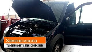 замена масла Ford Transit Connect 1.8 TDCi (2006 - 2013)