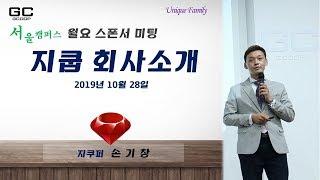 [지쿱] 회사소개_손기창(19.10.28)_함께 사업하…
