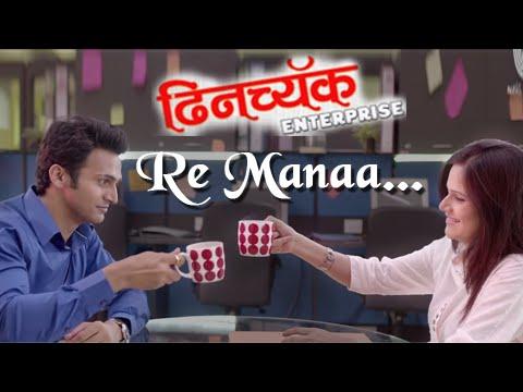 'Re Mana' Song By Papon For Bhushan Pradhan & Manava Naik - Dhinchak Enterprise - Marathi Song