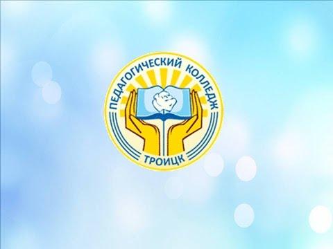 Педагогический колледж, город Троицк