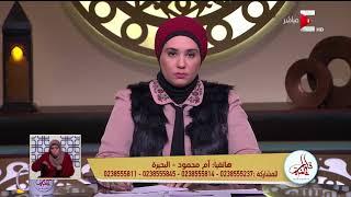 قلوب عامرة - متصلة: حماتي ست جبارة تهينني وتضربني دائما وتهين أي حد يتدخل حتى زوجي