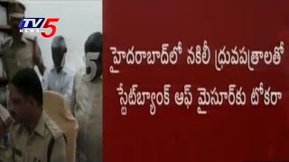 Man Cheats State Bank Of Mysore With Fake Certificates | Hyderabad | TV5 News