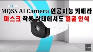 MQSS AI Camera 인공지능 카메라, 마스크 착용 상태에서도 얼굴 인식