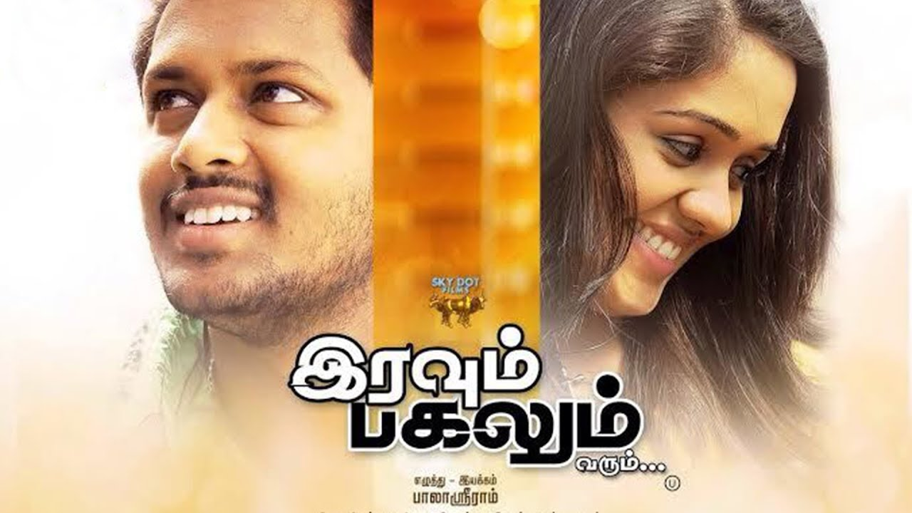 Iravum pagalum varum full movie hd | mahesh | ananya | jegan youtube.