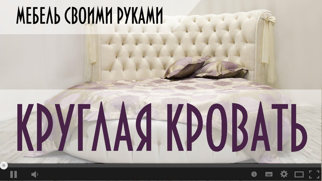 Круглая кровать своими руками видео фото 602