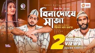 Bina Doshe Saja By Jisan Khan Shuvo HD.mp4