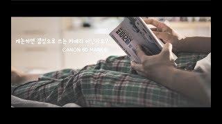 캐논 육두막으로 시네마틱한 갬성 영상을 만들 수 있을까…