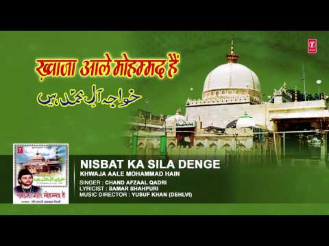 NISBAT KA SILA DENGE : CHAND AFZAAL QADRI    Islamic Songs 2016    T-Series IslamicMusic