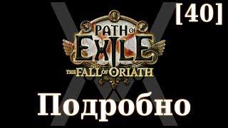 Подробное прохождение Path of Exile: The Fall of Oriath [40] - Т10 карты