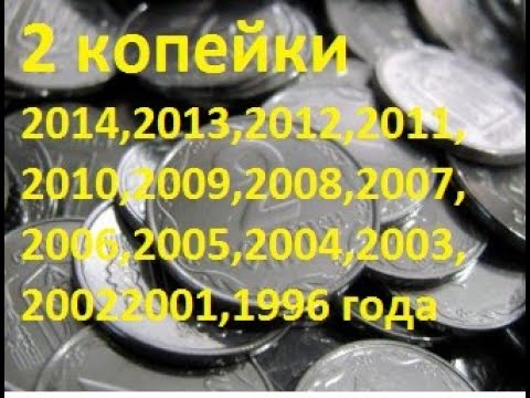 2 копейки 2014,2013,2012,2011,2010,2009,2008,2007,2006,2005,2004,2003,2002,2001,1996 года