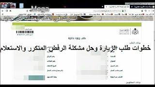 زيارة عائلية وحل مشكلة الرفض المتكرر والاستعلام وزارة الخارجية Youtube