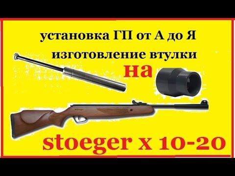 22 окт 2016. Stoeger x20, замена витой пружины на гп, замена манжеты и. Купить гп на stoeger x20 http://co2. Biz. Ua/gazovaya-pruzhina-d. Купить.